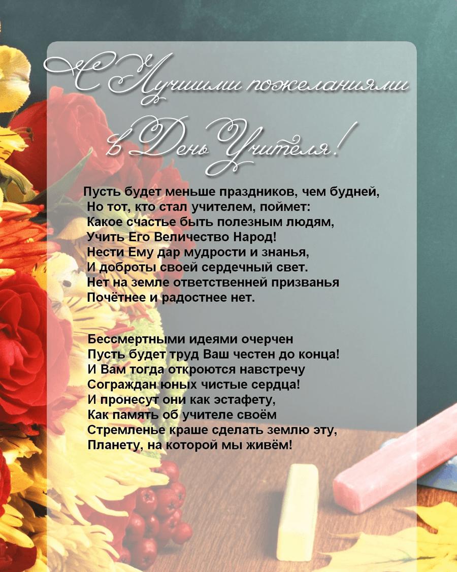 Поздравления на день учителя на казахском языке с переводом